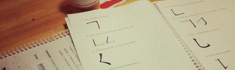 Scrittura cinese... si comincia!